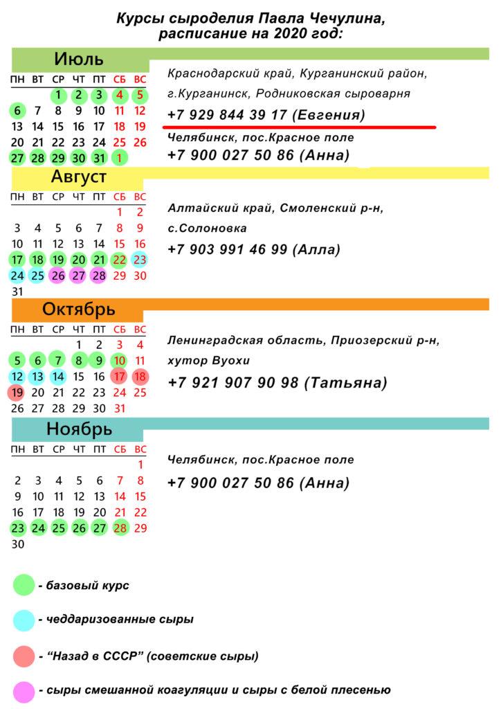 календарь курсов новый (Челябинск июль)
